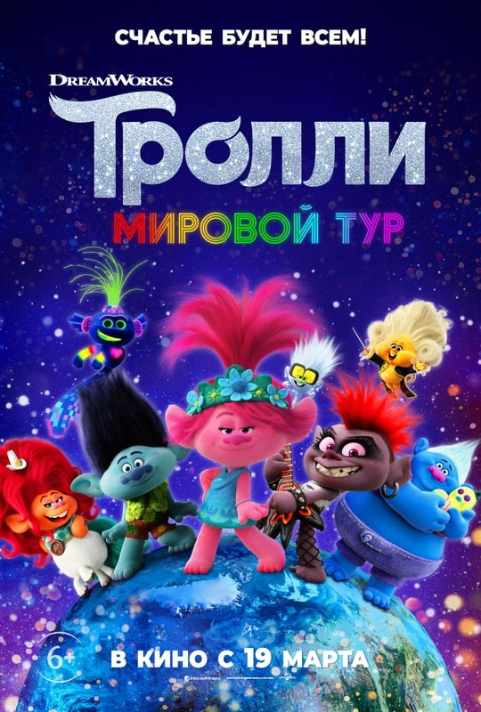 kinopoiskru-Trolls-World-Tour-3457551