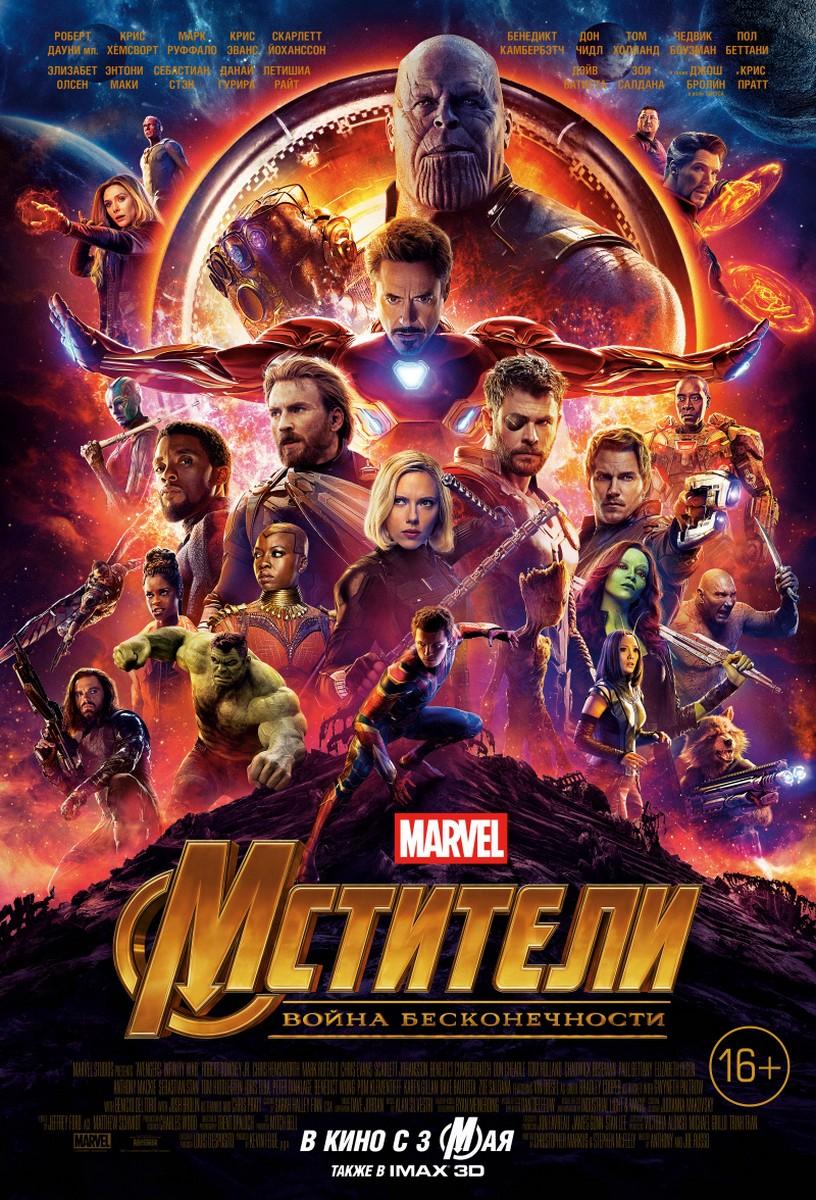 kinopoisk.ru-Avengers_3A-Infinity-War-3145479