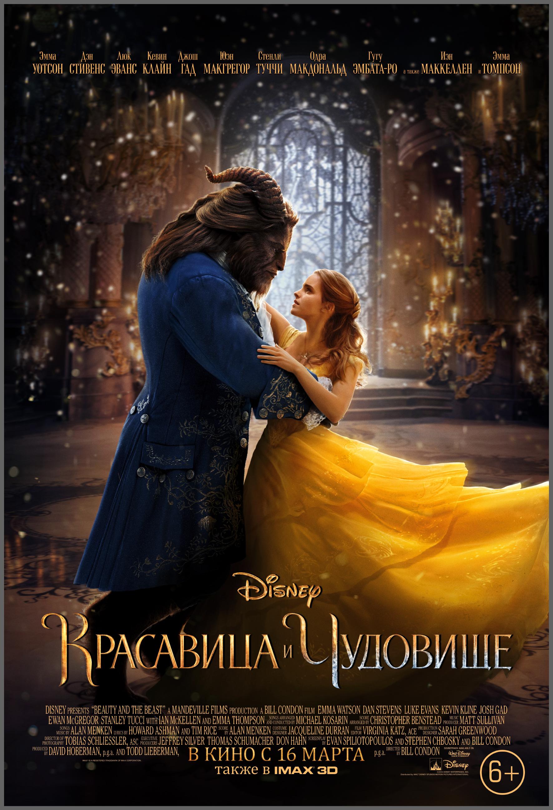 kinopoisk.ru-Beauty-and-the-Beast-2890169--o--