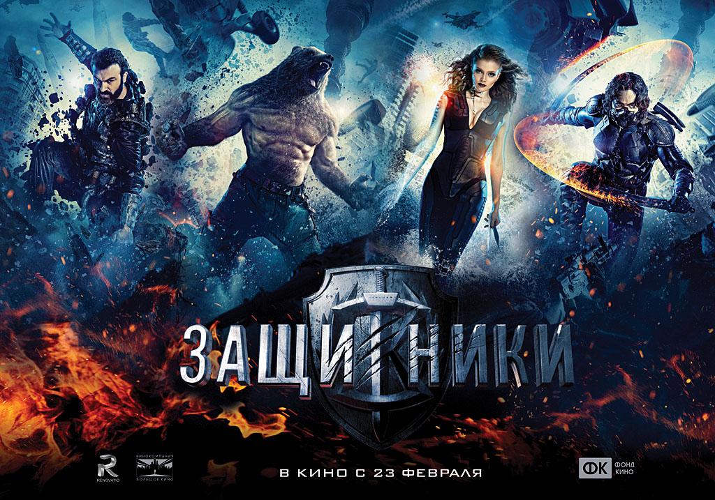 kinopoisk.ru-Guardians-2816800