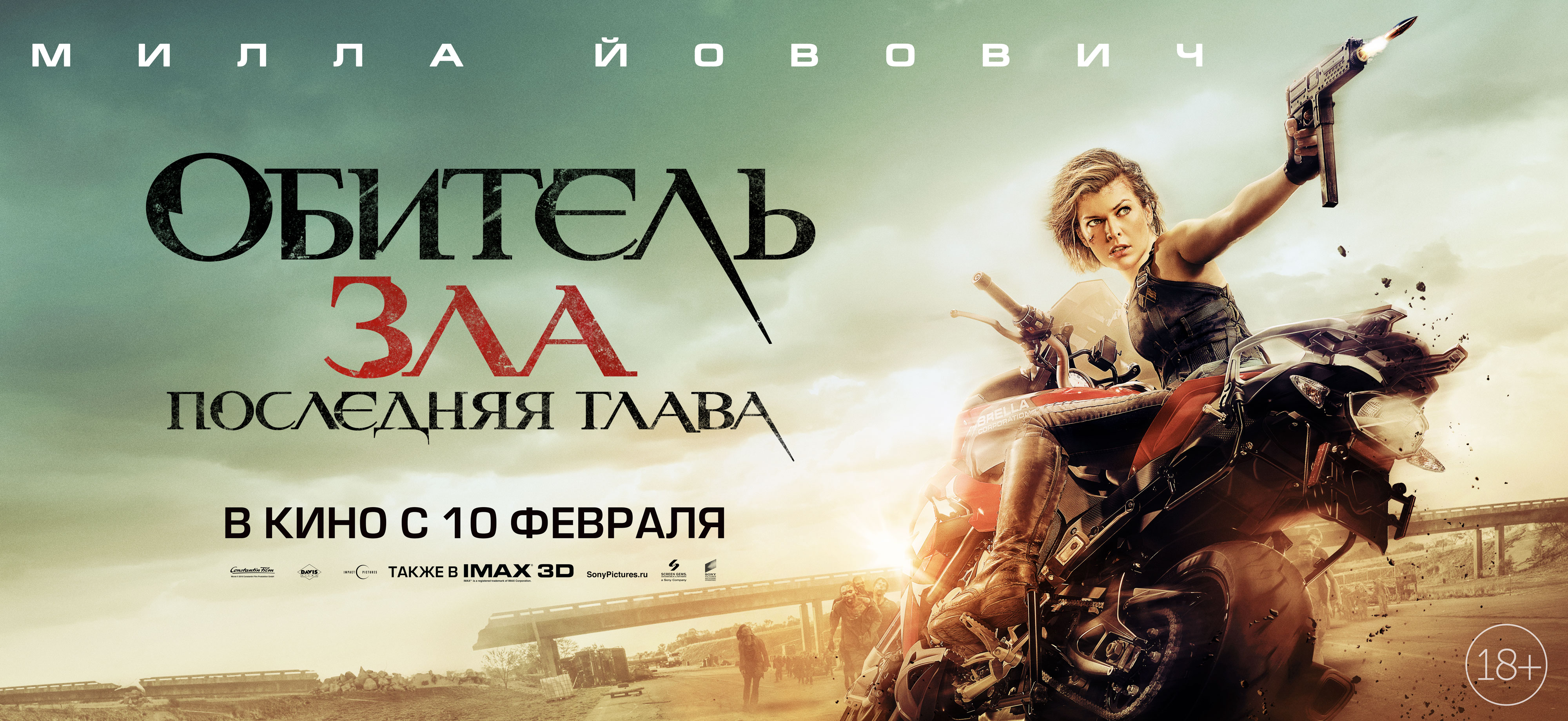 kinopoisk.ru-Resident-Evil_3A-The-Final-Chapter-2891454--o--