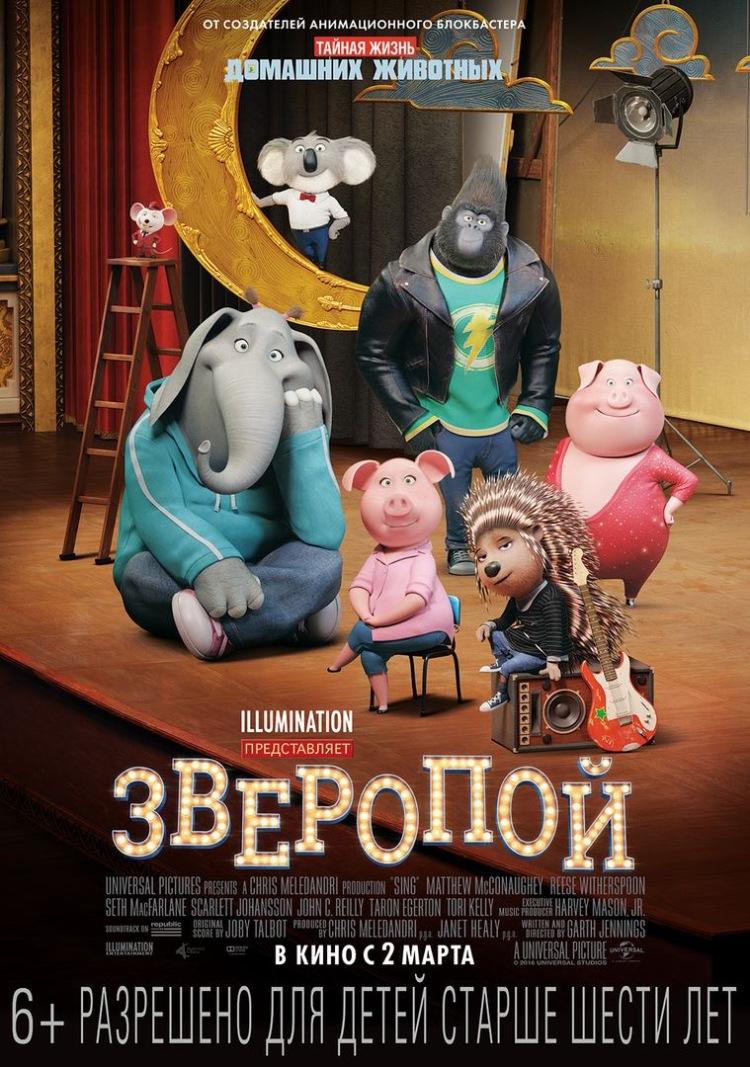 kinopoisk.ru-Sing-2866534