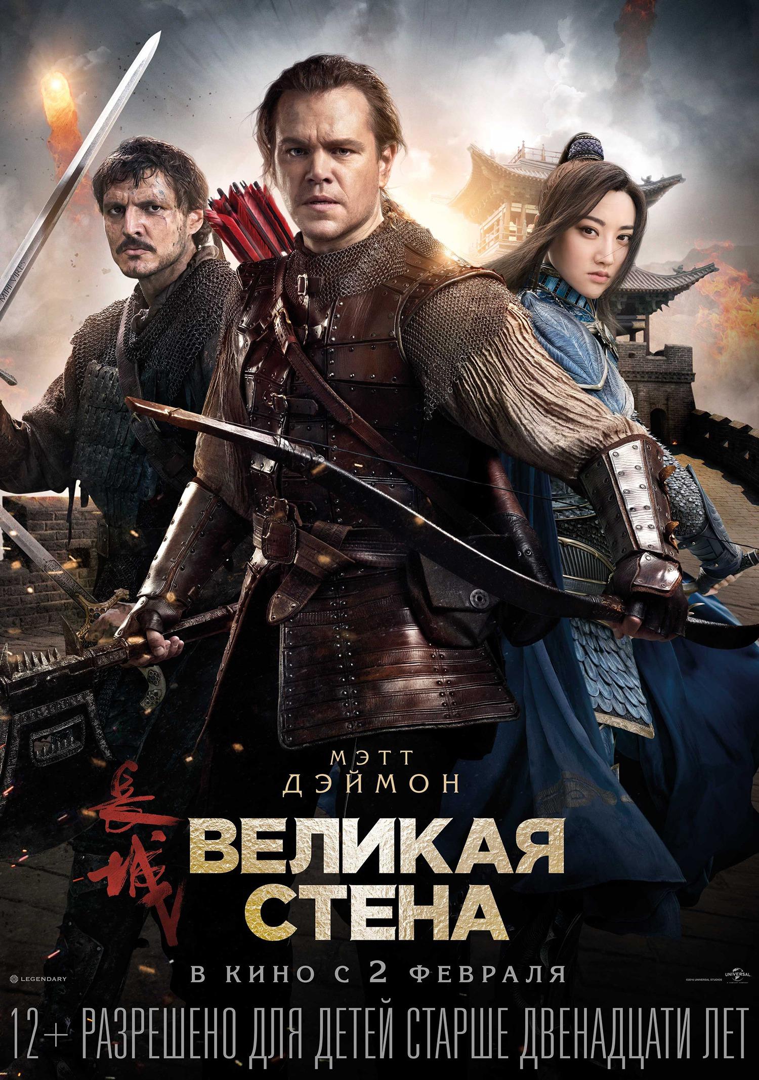 kinopoisk.ru-The-Great-Wall-2892221--o--