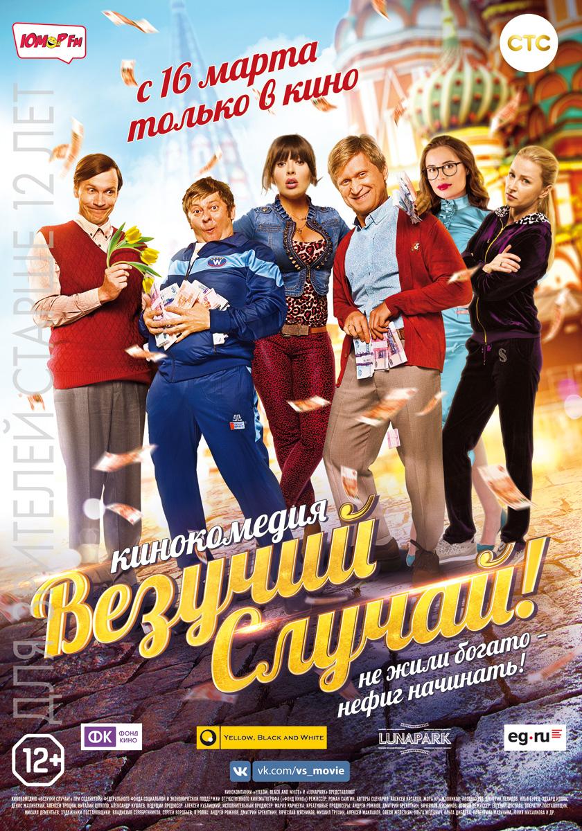kinopoisk.ru-Vezuchiy-sluchay-2887491