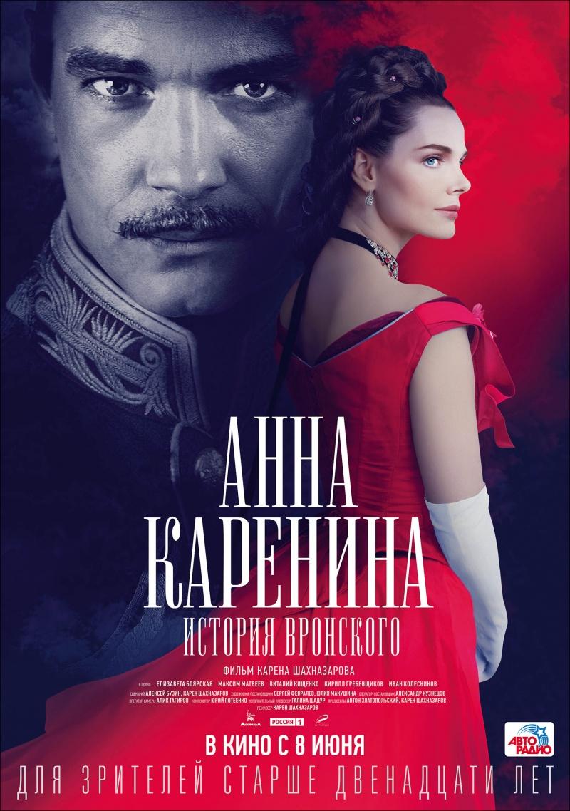 kinopoisk.ru-Anna-Karenina-2933272