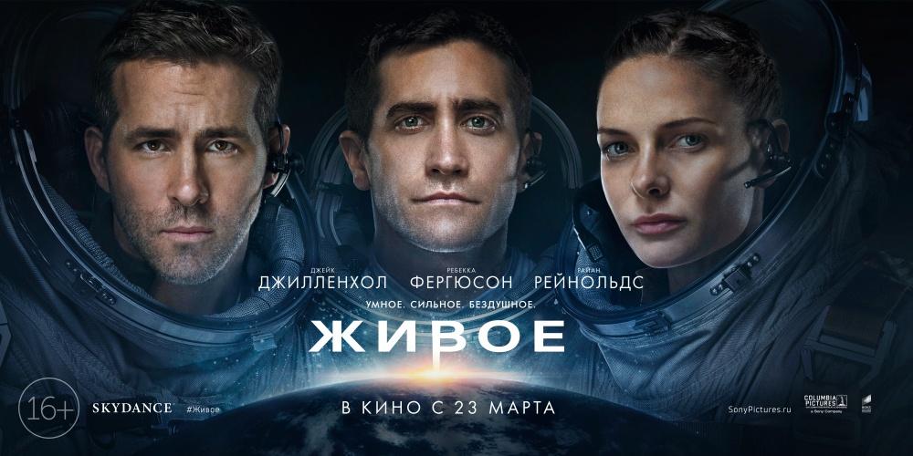 kinopoisk.ru-Life-2906115