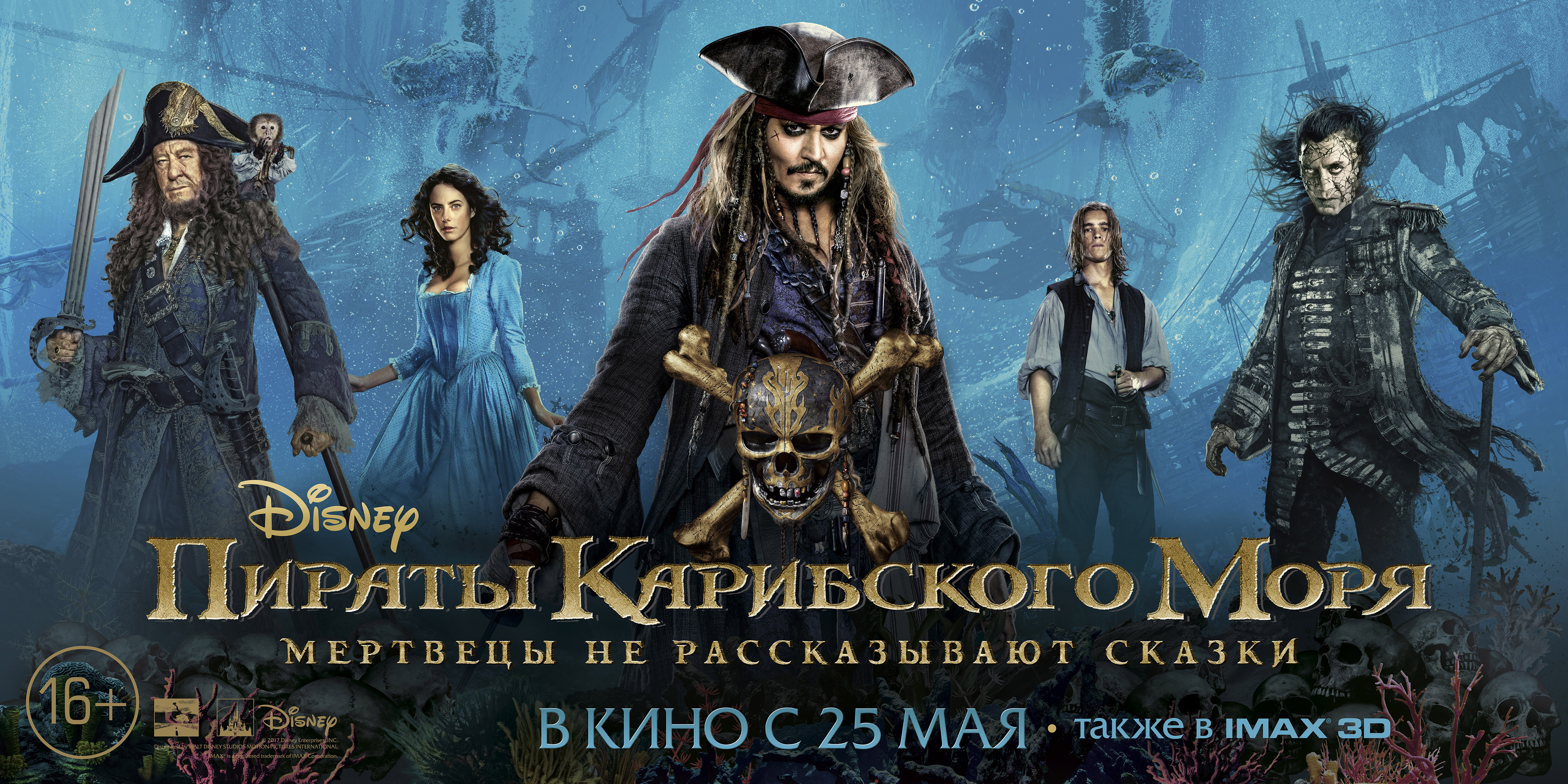 kinopoisk.ru-Pirates-of-the-Caribbean_3A-Dead-Men-Tell-No-Tales-2937539--o--