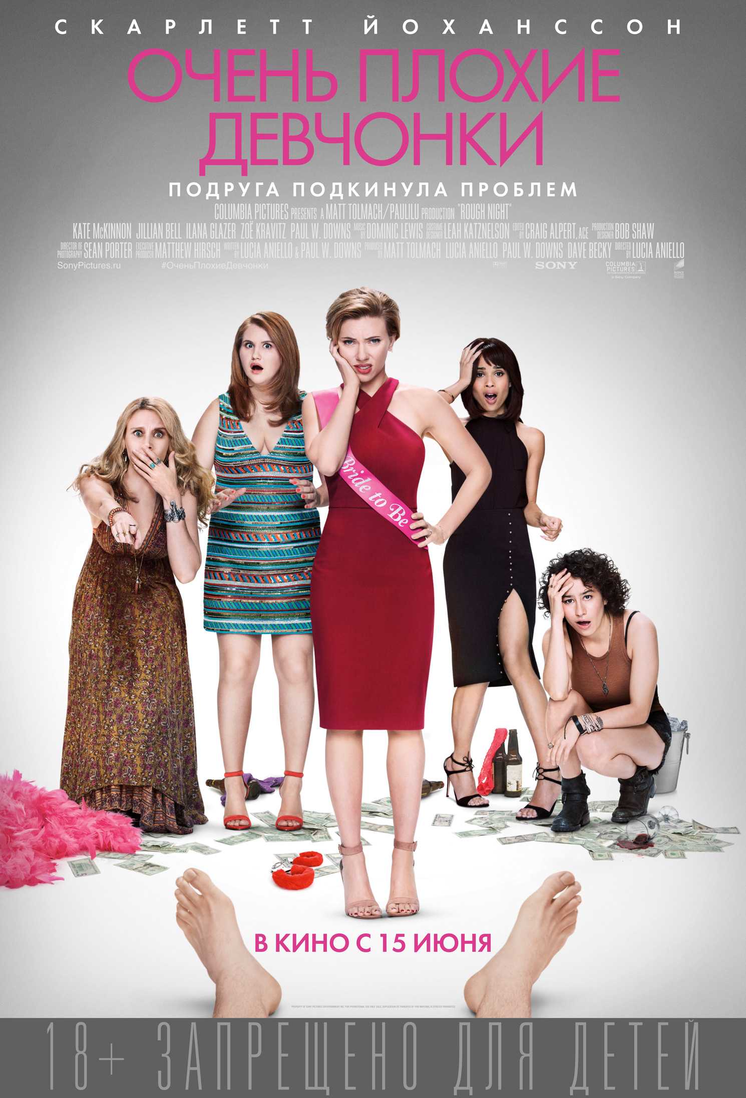 kinopoisk.ru-Rough-Night-2955736--o--