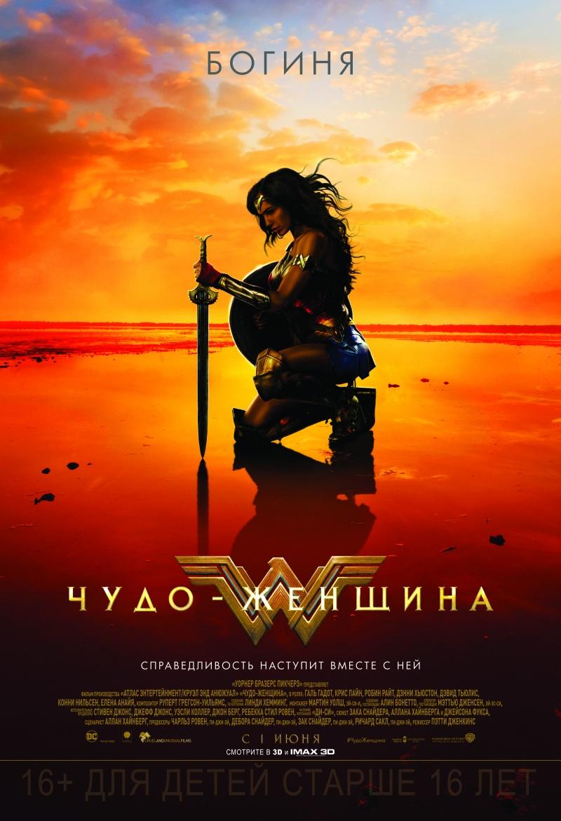 kinopoisk.ru-Wonder-Woman-2948432