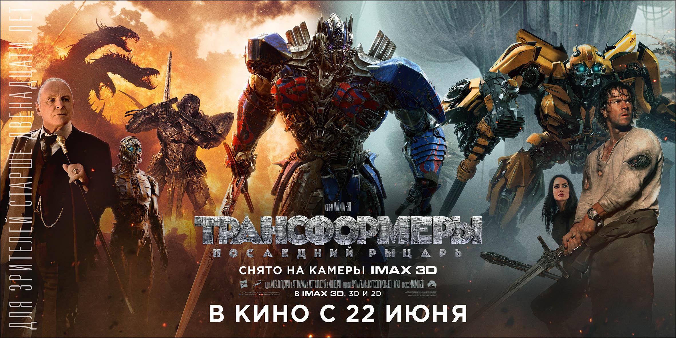 transformers5_20